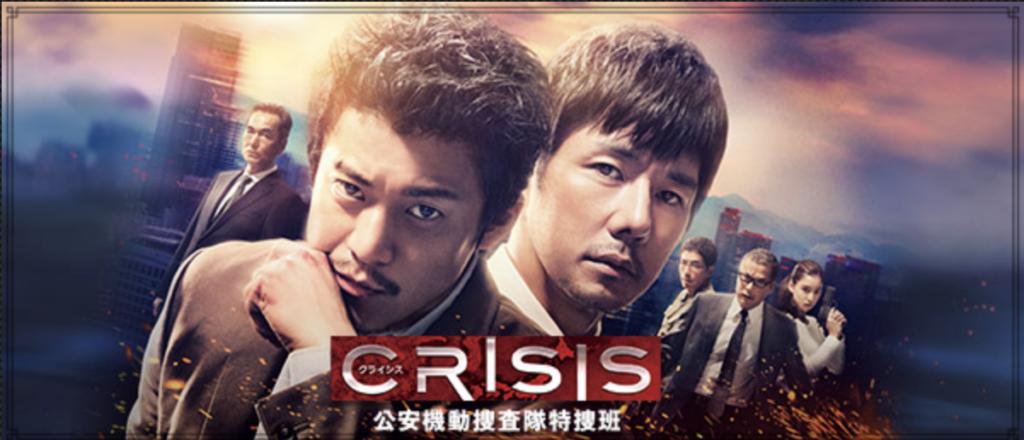 ドラマ『CRISIS 公安機動捜査隊特捜班』