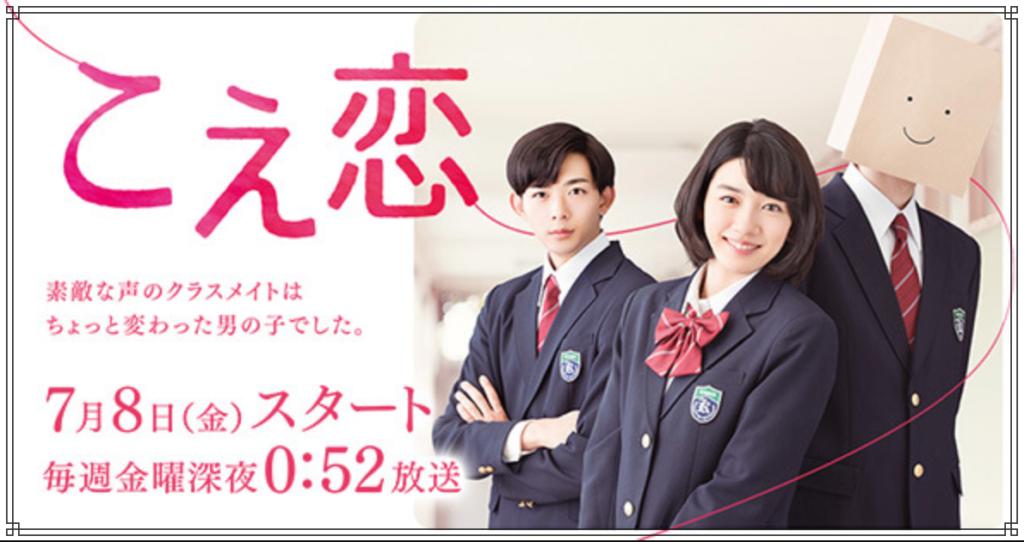 ドラマ『こえ恋』