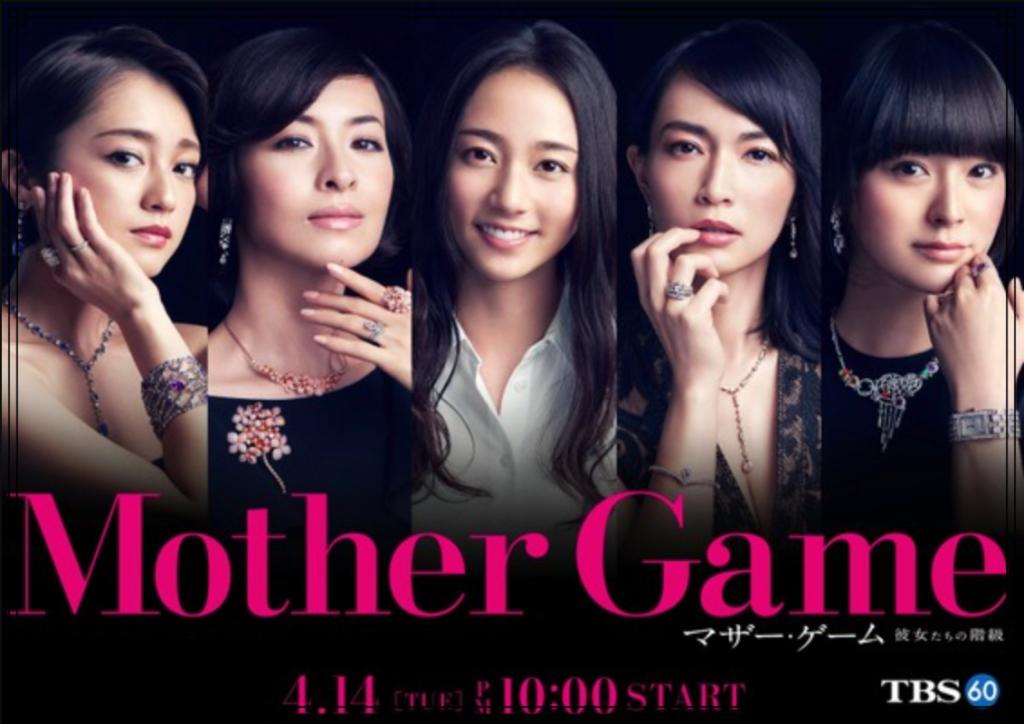 ドラマ『マザー・ゲーム〜彼女たちの階級〜』