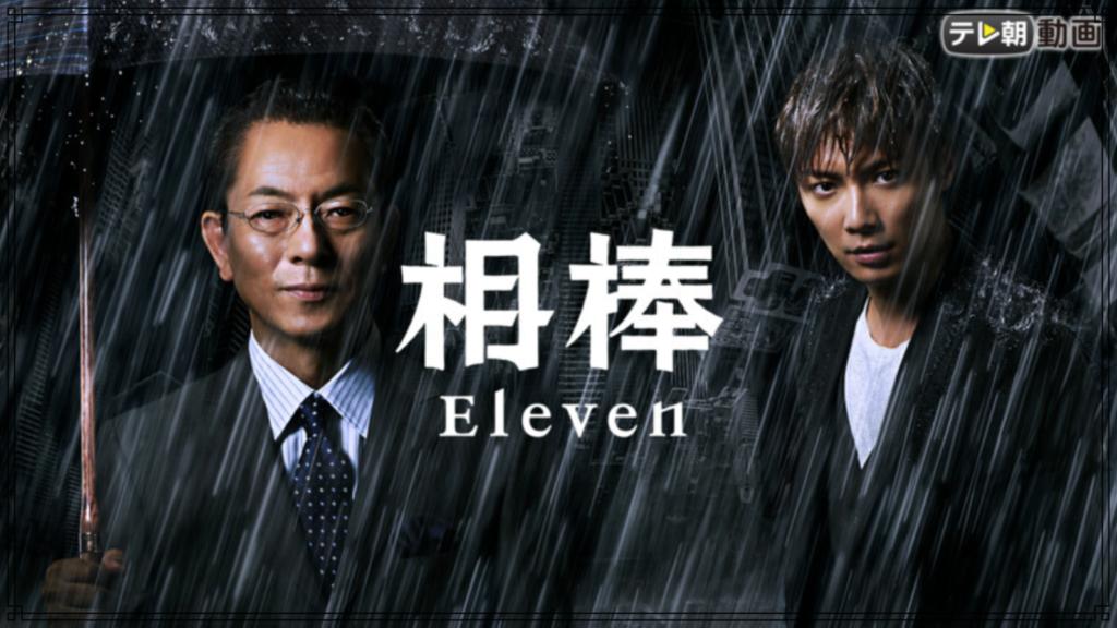 ドラマ『相棒 season11』