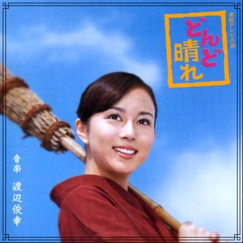 NHK連続テレビ小説『どんど晴れ』