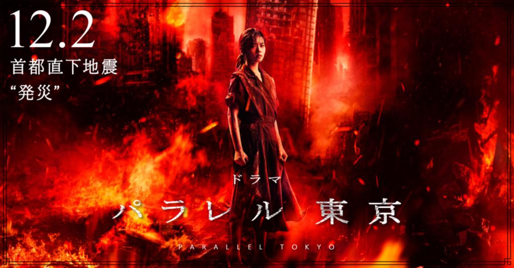 NHK総合ドラマ『パラレル東京 体感 首都直下地震DAY1~DAY4』