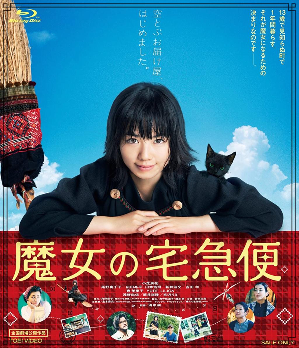 映画『魔女の宅急便』