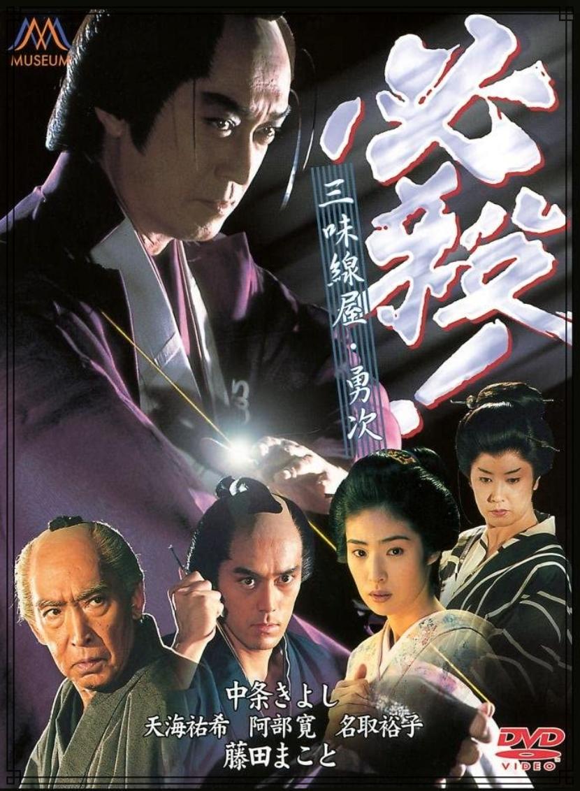 映画『必殺! 三味線屋・勇次』