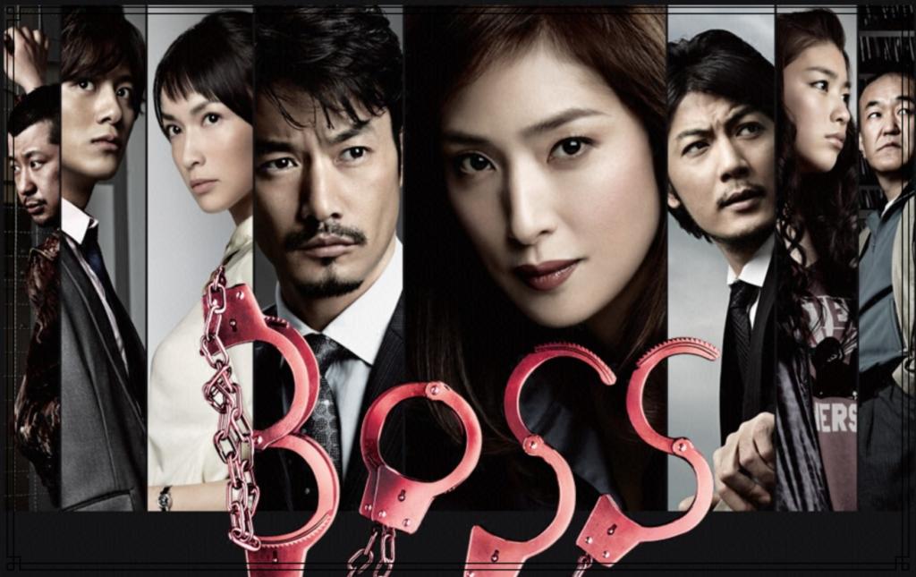 ドラマ『BOSS』