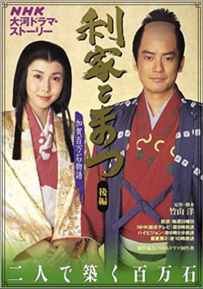 NHK大河ドラマ『利家とまつ〜加賀百万石物語〜』