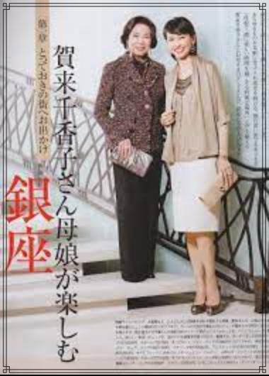 賀来千香子さんと賀来ヨシ子さんの画像
