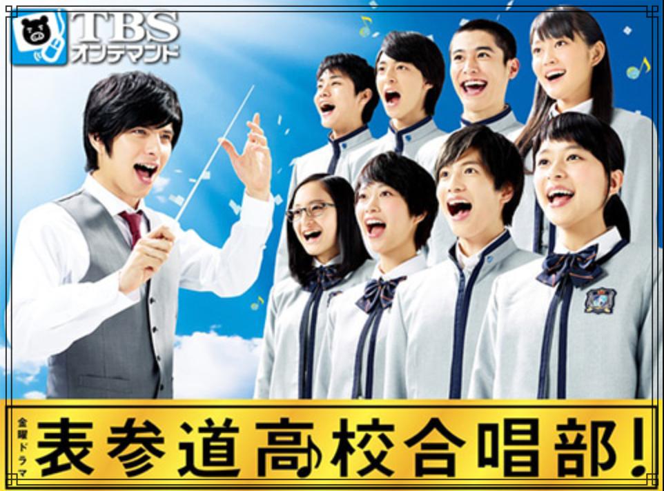 ドラマ『表参道高校合唱部!』の画像