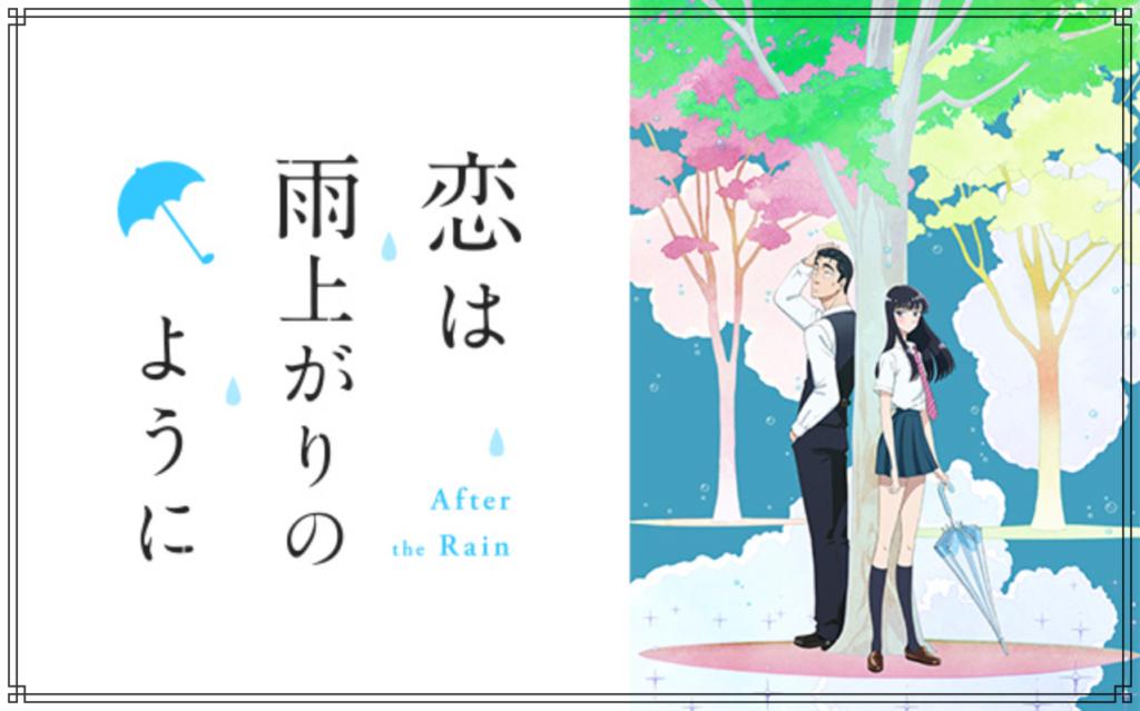 テレビアニメ『恋は雨上がりのように』