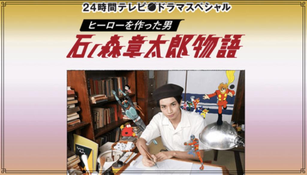 24時間テレビドラマスペシャル『ヒーローを作った男〜石ノ森章太郎物語〜』
