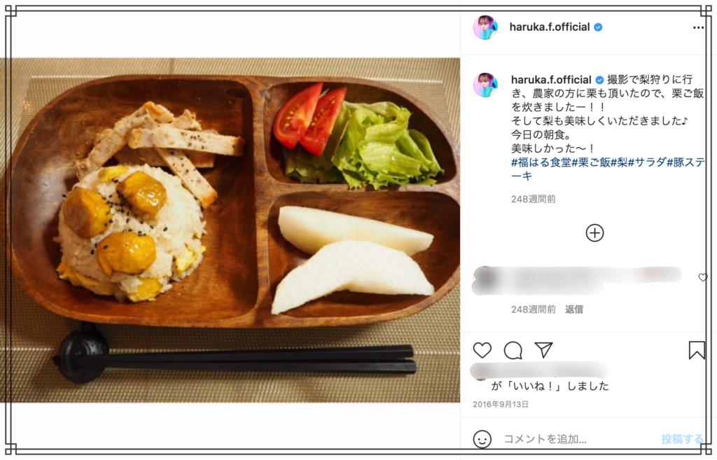 福原遥さんの料理画像