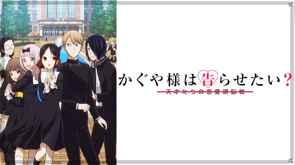 テレビアニメ『かぐや様は告らせたい?〜天才たちの恋愛頭脳戦〜』