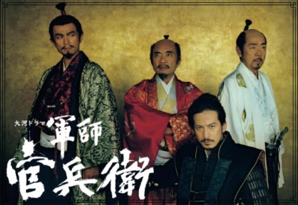 NHK大河ドラマ『軍師官兵衛』