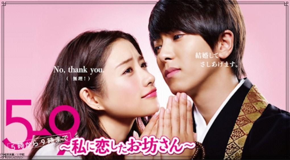 ドラマ『5→9〜私に恋したお坊さん〜』