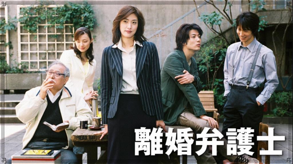 ドラマ『離婚弁護士』