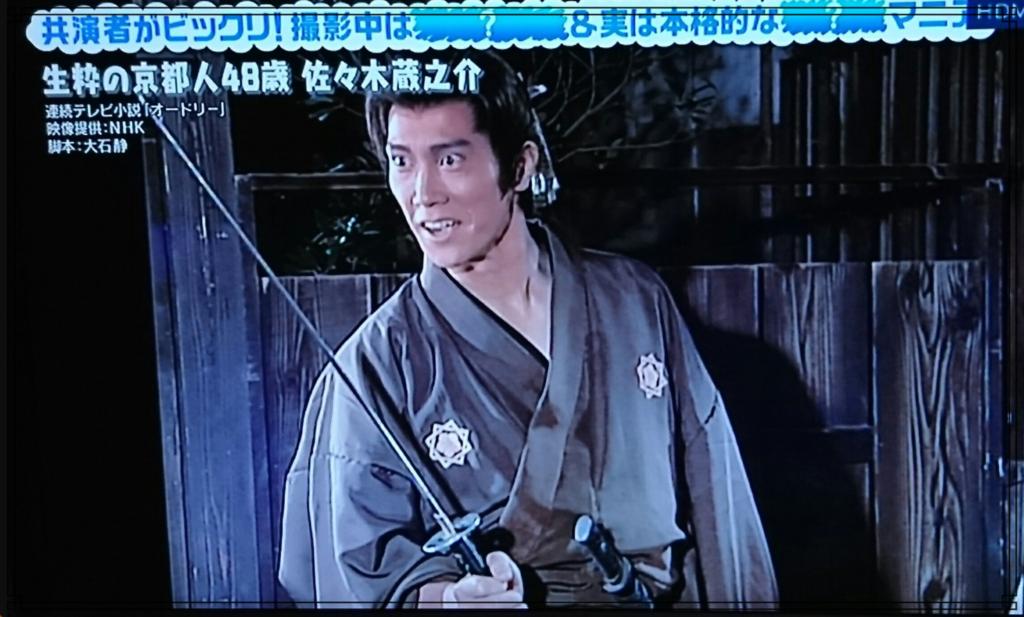 佐々木蔵之介さんの画像