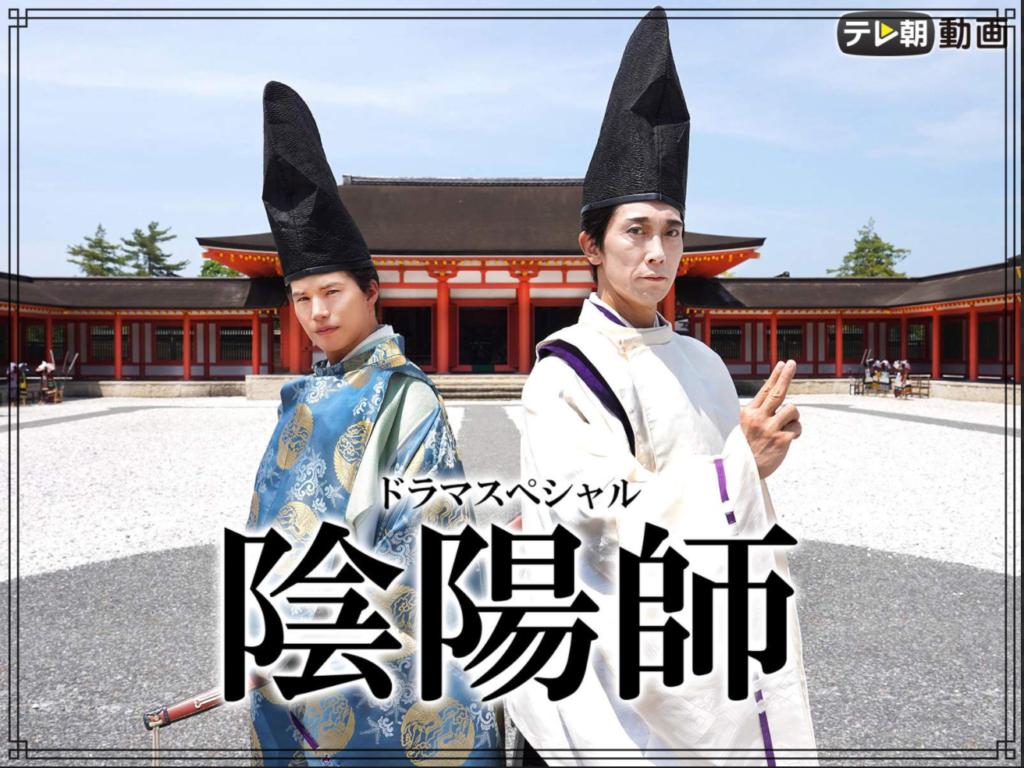 テレビドラマ『陰陽師』