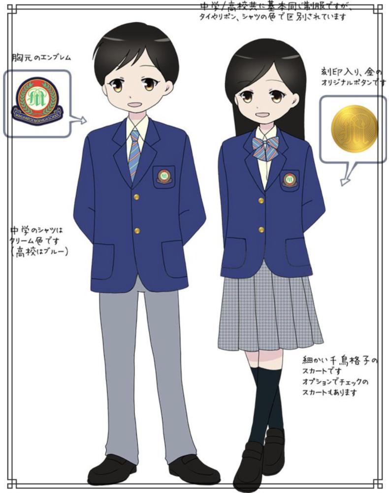 渋谷教育学園幕張中学校・高等学校の制服