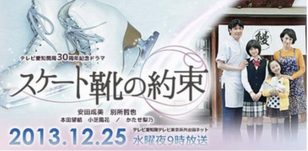 ドラマ『スケート靴の約束〜名古屋女子フィギュア物語〜』