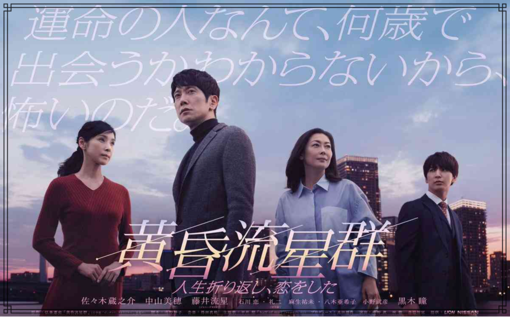 テレビドラマ『黄昏流星群〜人生折り返し、恋をした〜』