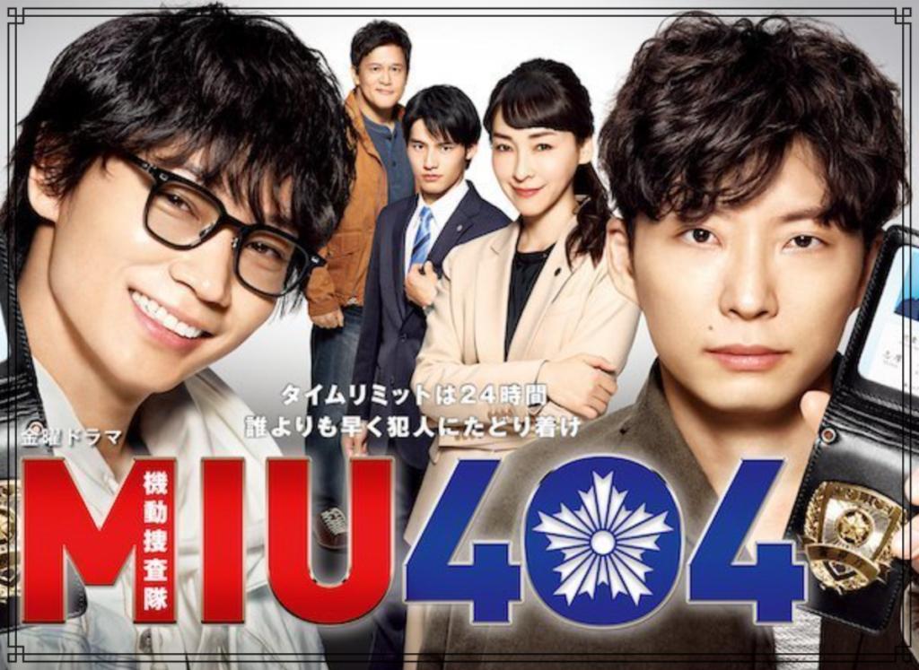 テレビドラマ『MIU404』