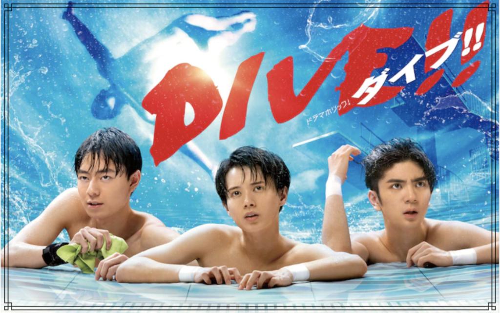 映画『DIVE!!』