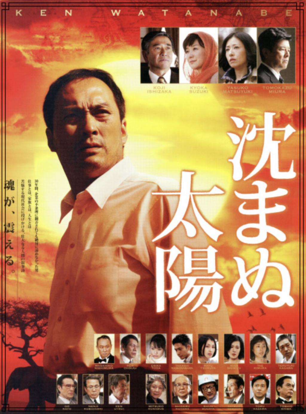 映画『沈まぬ太陽』