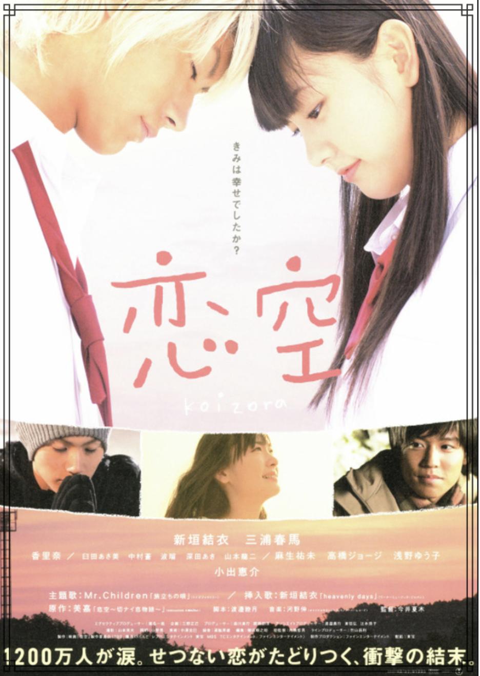 映画『恋空』