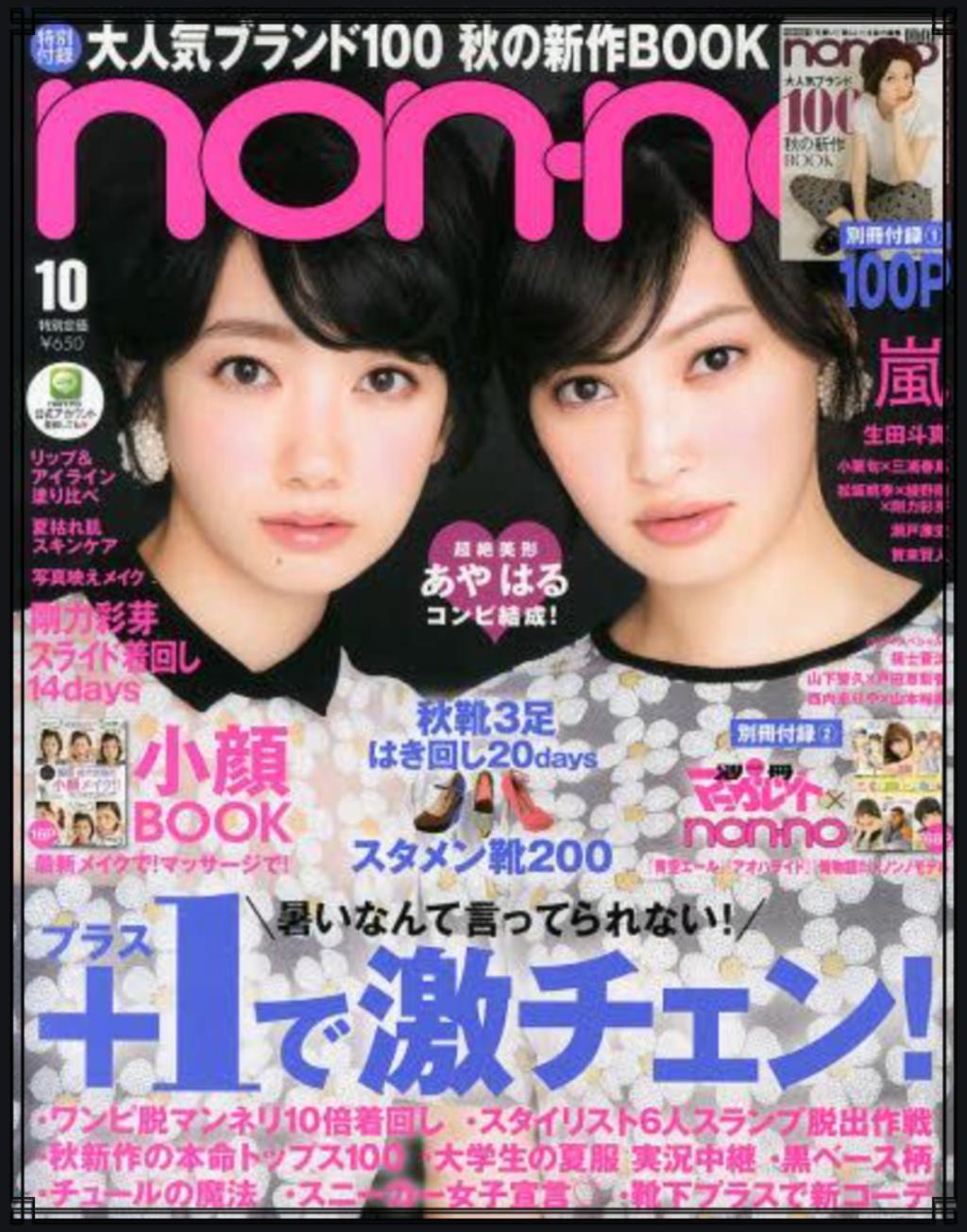 雑誌『non・no』