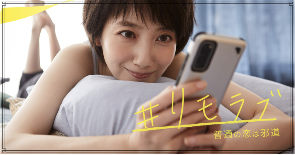 ドラマ『#リモラブ 〜普通の恋は邪道〜』