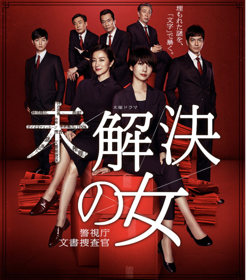 ドラマ『未解決の女 警視庁文書捜査官』