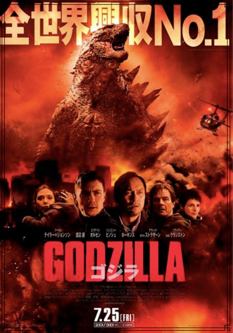 映画『GODZILLA ゴジラ』