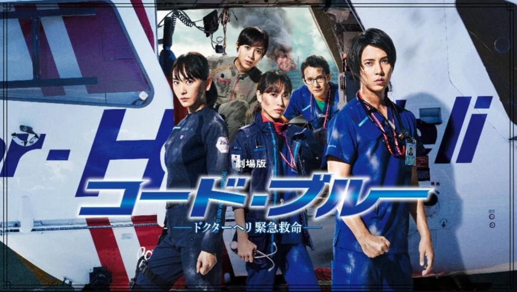ドラマ『コード・ブルー -ドクターヘリ緊急救命-』