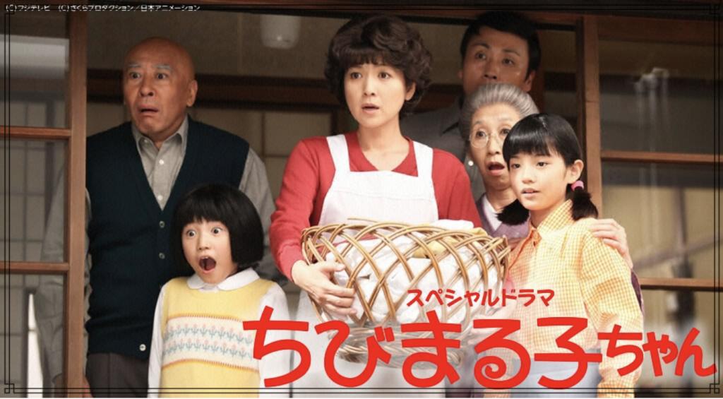 特別ドラマ『ちびまる子ちゃん』