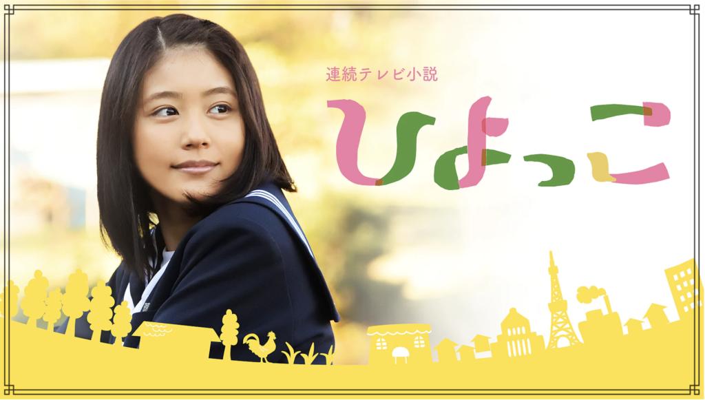 NHK連続テレビ小説『ひよっこ』