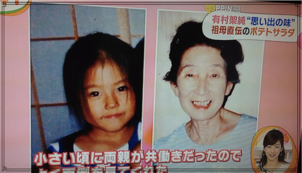 有村架純さんの幼少期の画像