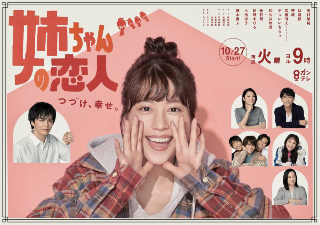 ドラマ『姉ちゃんの恋人』