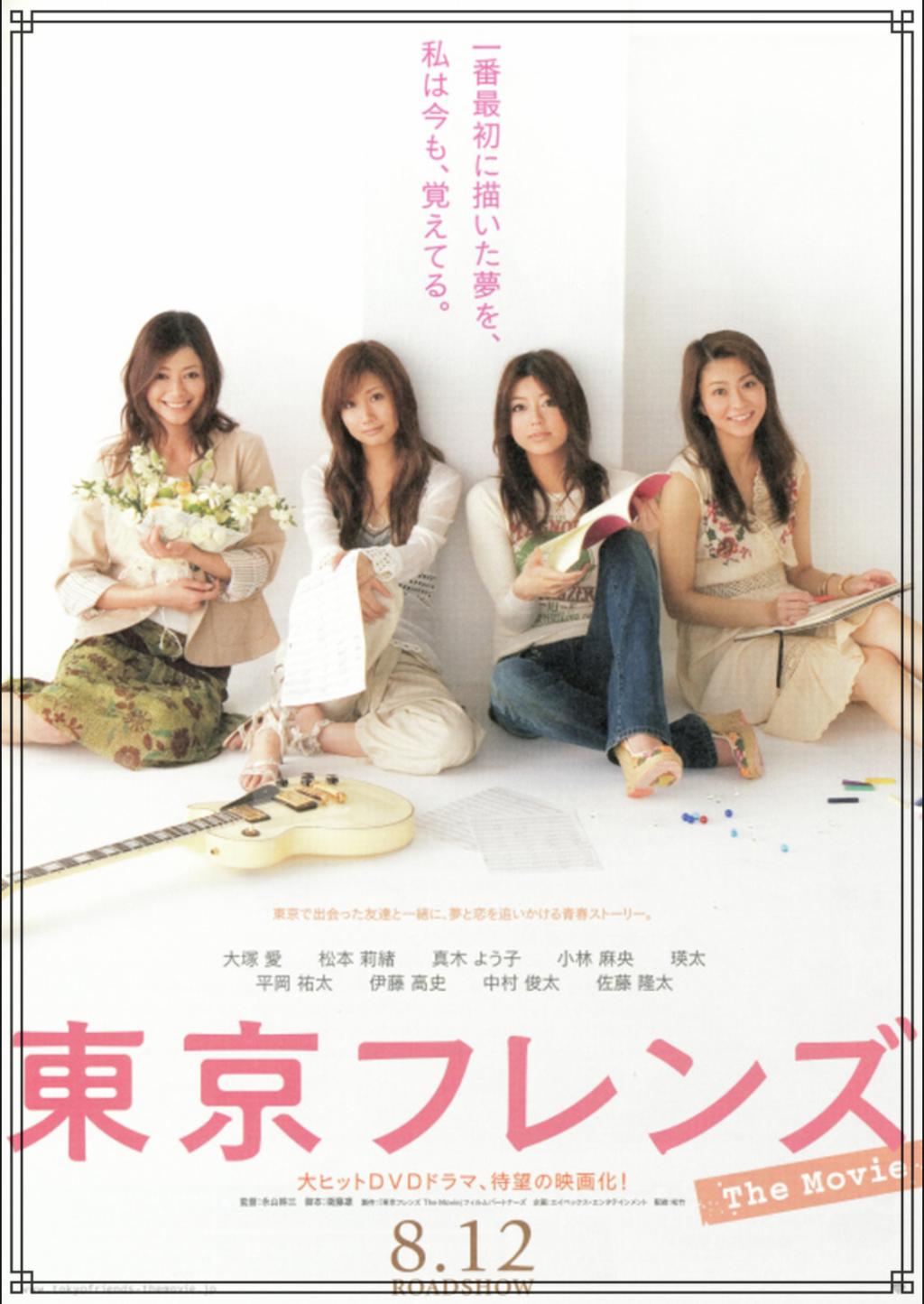 映画『東京フレンズ The Movie』