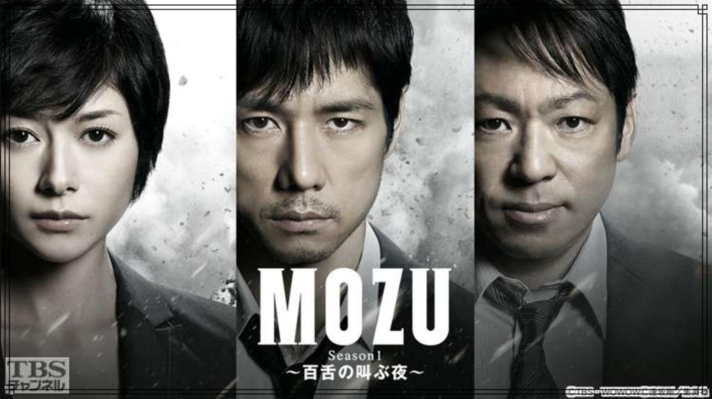 テレビドラマ『MOZU』