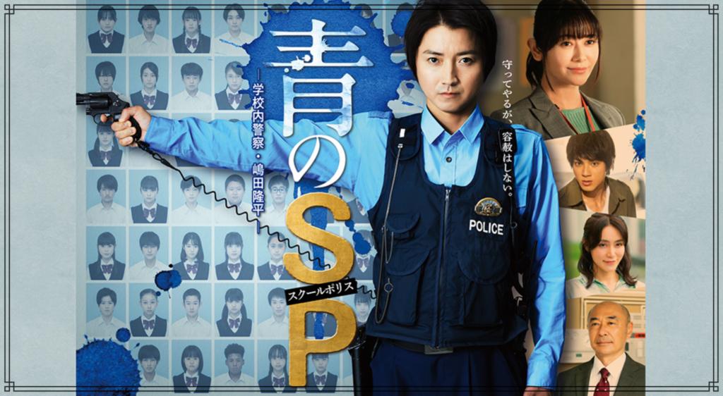テレビドラマ『青のSP―学校内警察・嶋田隆平―』
