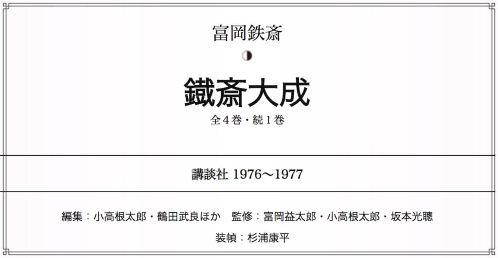 鐡斎大成(てっさいたいせい)の画像