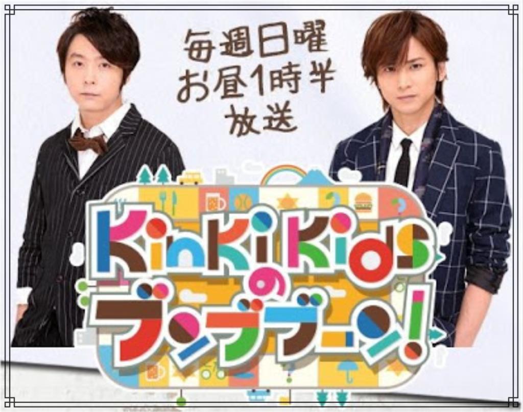 トーク番組『KinKi Kidsのブンブブーン』
