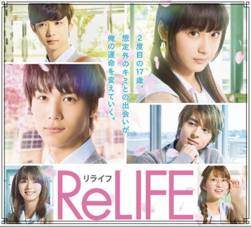 映画『ReLIFE リライフ』
