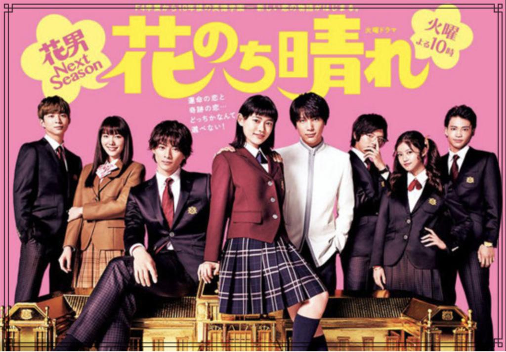 ドラマ『花のち晴れ〜花男 Next Season〜』