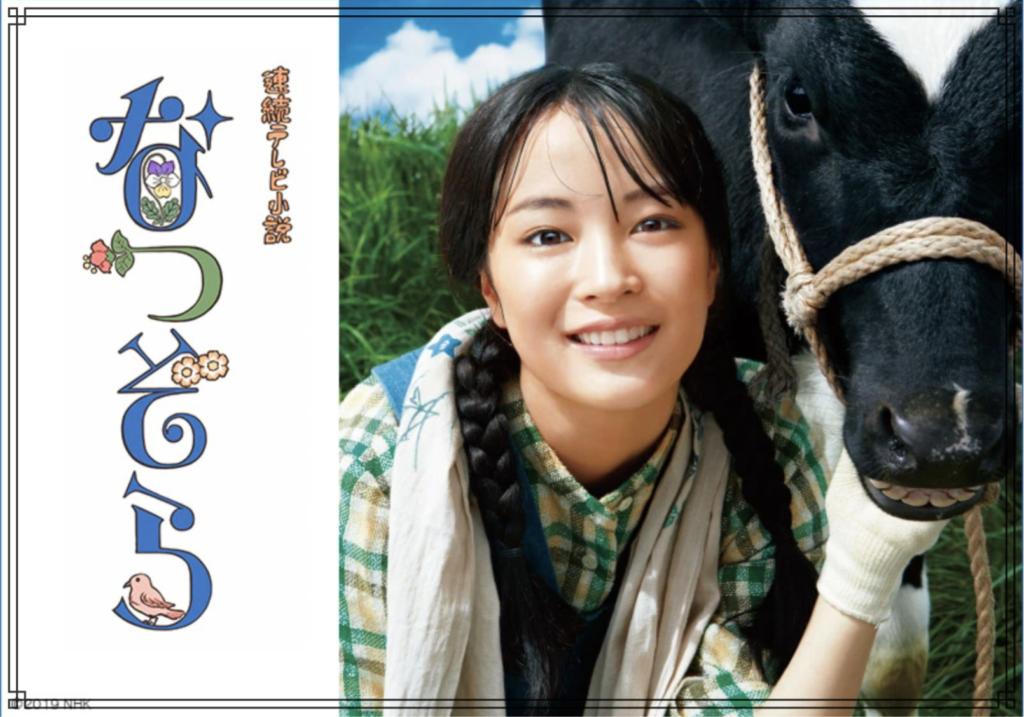 NHK連続テレビ小説『なつぞら』