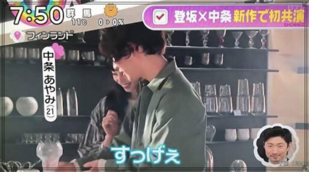 中条あやみさんと登坂広臣さんの画像