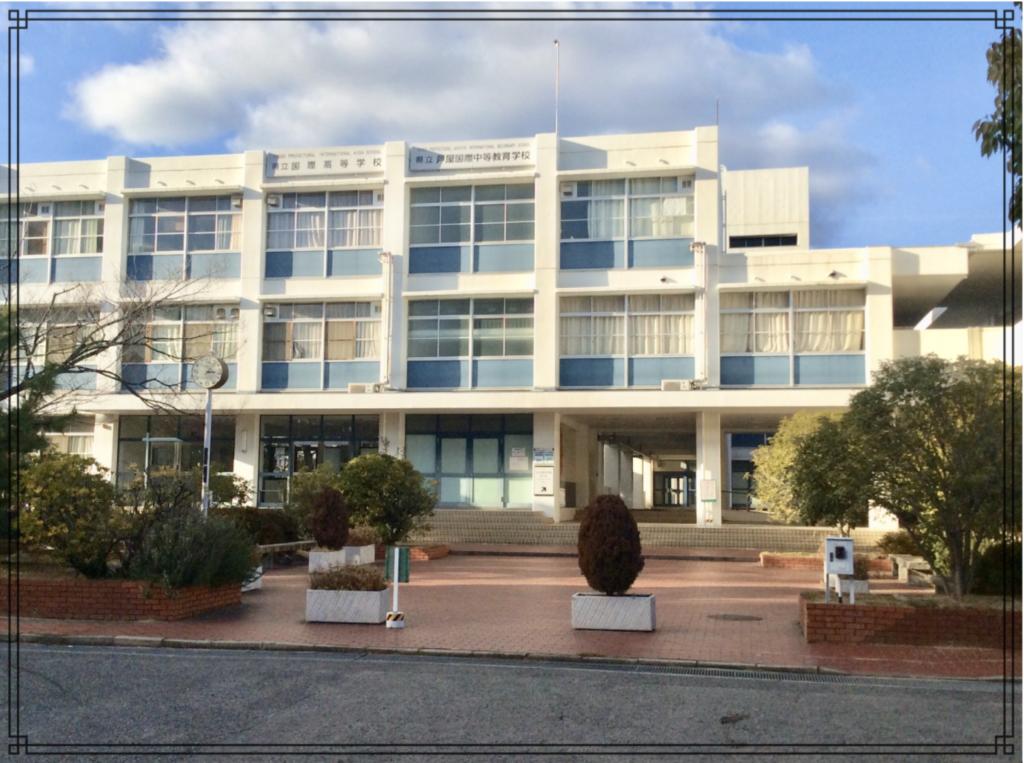 兵庫県立芦屋南高等学校
