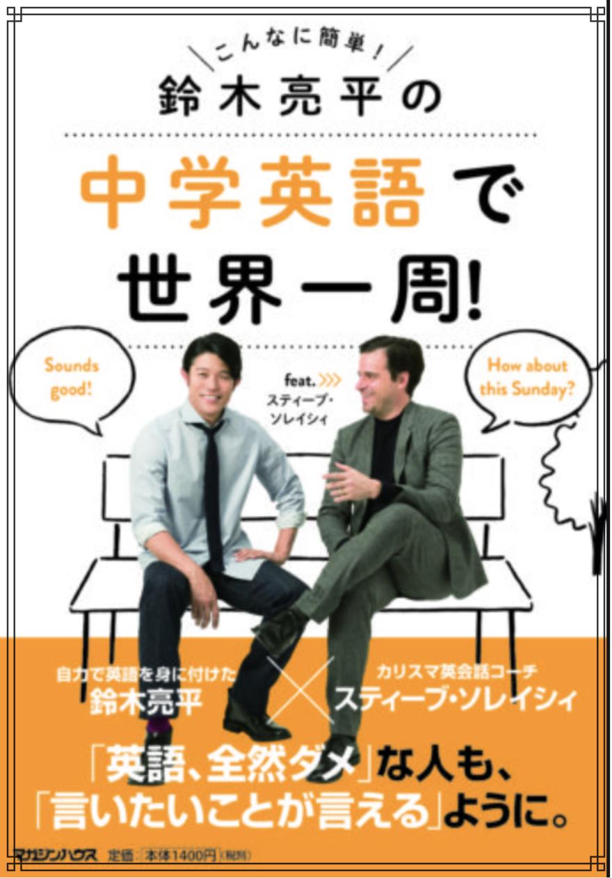 著書『鈴木亮平の中学英語で世界一周! feat.スティーブ・ソレイシィ』