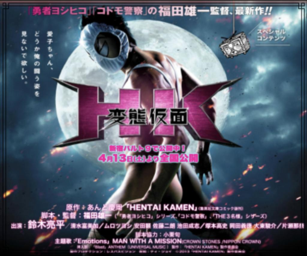 映画『HK 変態仮面』