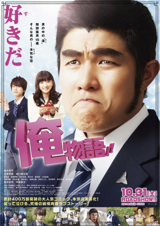 映画『俺物語!!』